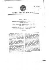 Пароперегреватель для котлов с жаровыми прогарными трубами (патент 1733)