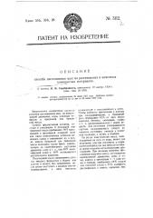 Способ изготовления масс из растительных и животных волокнистых материалов (патент 3112)