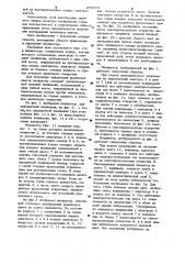 Индикатор (его варианты) (патент 898494)
