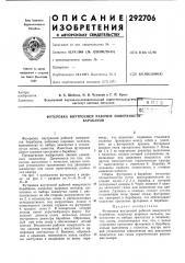 Футеровка внутренней рабочей поверхности^барабанов (патент 292706)