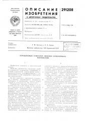 Управляемый (патент 291208)