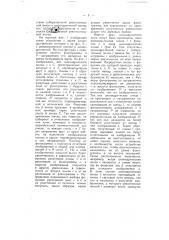 Устройство для воспроизведения звуковых колебаний (патент 4760)