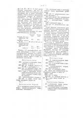 Способ образования окрасок на волокнах (патент 5024)