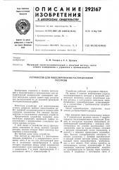 Устройство для моделирования распределенияресурсов (патент 292167)
