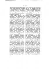 Приспособление к токарному станку для нарезания винтов с непрерывно возрастающим шагом (патент 5790)
