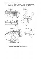 Устройство для вкладывания листов прокладной бумаги между отпечатанными листами (патент 8168)
