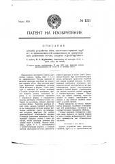 Способ устройства ванн, клозетных горшков, труб и т.п. принадлежностей канализации из армированного цементного бетона, снаружи асфальтируемого (патент 1221)
