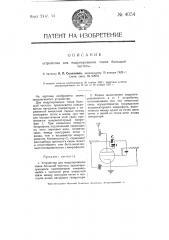 Устройство для модулирования токов большой частоты (патент 4054)