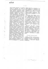 Способ получения гидроцеллюлозы (патент 359)