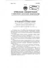 Нотчик для подачи мишеней сериями на траншейных стрелковых стендах (патент 122413)