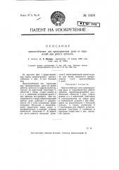 Приспособление для предохранения руки от поранении при работе зубилом (патент 5406)