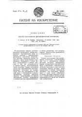 Способ изготовления фотографических отпечатков (патент 6481)