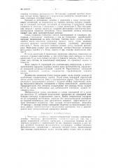 Читающее устройство письмосортировочной машины (патент 124219)