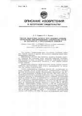 Способ выделения антител при помощи сорбции антигенами, фиксированными химическим путем на целлюлозе, с последующей элюцией (патент 119658)