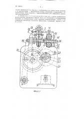 Станок для штамповки и резки на куски бесконечного бруска мыла (патент 123274)