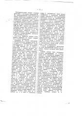 Устройство для распоряжения маршрутами на станции (патент 1418)