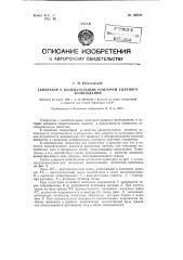 Генератор с колебательным контуром ударного возбуждения (патент 120541)
