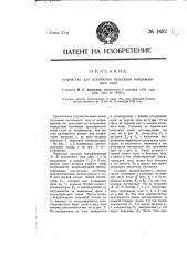 Устройство для ослабления пульсации выпрямленного тока (патент 1482)