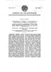 Переключающее устройство к подогревателю питательной воды, в особенности для паровозов (патент 7455)