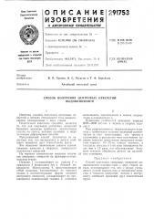 Способ получения центровых отверстий выдавливанием (патент 291753)