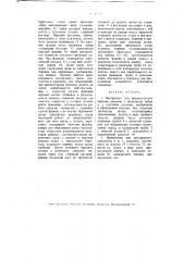 Инструмент для вращательного бурения скважин с промывкой забоя и с подъемом колонки выбуренной в проходимых породах (патент 1852)