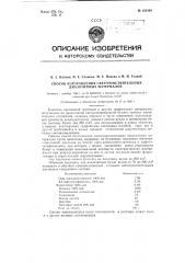 Способ изготовления светочувствительных диазотипных материалов (патент 122399)
