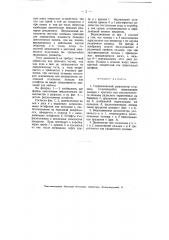 Гидравлический динамометр (патент 2452)