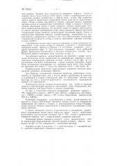Способ укрывки виноградников на зиму (патент 122354)