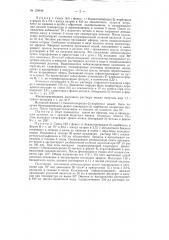 Способ приготовления эфиров арил-2-пиперидилметанола (патент 124444)