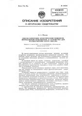 Способ измерения электрической мощности потребляемой приемником (патент 123616)