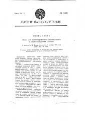 Станок для комбинированного (вращательного и ударного) бурения скважин (патент 3401)