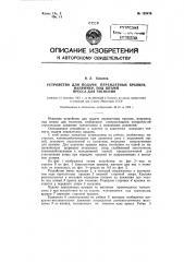 Устройство для подачи переплетных крышек, например, под штамп пресса для тиснения (патент 122476)