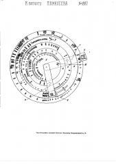 Счетный диск для расчета водопроводных и канализационных труб (патент 1887)