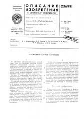 Патент ссср  236991 (патент 236991)