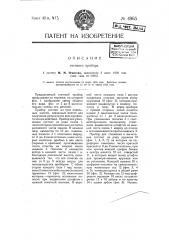 Счетный прибор (патент 4965)