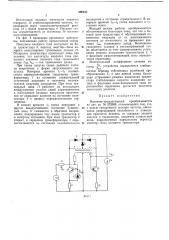 Магнитно-транзисторный преобразователь (патент 290443)