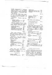 Способ образования азокрасителей на волокнах (патент 152)