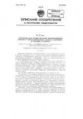 Механизм для осуществления неравномерной подачи в металлорежущих станках, например в силовых головках (патент 124270)
