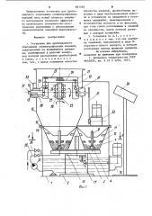 Установка для дробеударного упрочнения сложнопрофильных изделий (патент 897490)