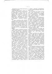 Механическая система воздушных тормозов (патент 955)