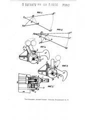 Автоматическое улавливающее приспособление, устанавливаемое на рельсовом пути бремсбергов (патент 3043)