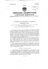 Рамочная сетка (патент 120614)