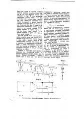 Способ и аппарат для обогащения руд (патент 6299)