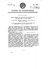 Приспособление для изменения угла поворота лопастей пропеллера во время полета (патент 7241)