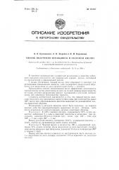 Способ получения муравьиной и уксусной кислот (патент 121337)