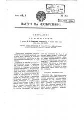 Кузнечный горн (патент 215)