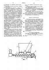 Шнековый дозатор (патент 899024)