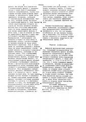 Цифровой фазоразностный демодулятор (патент 900466)