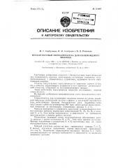 Бесконтактный переключатель для соленоидного молотка (патент 121087)