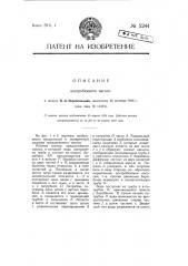 Центробежный насос (патент 5244)